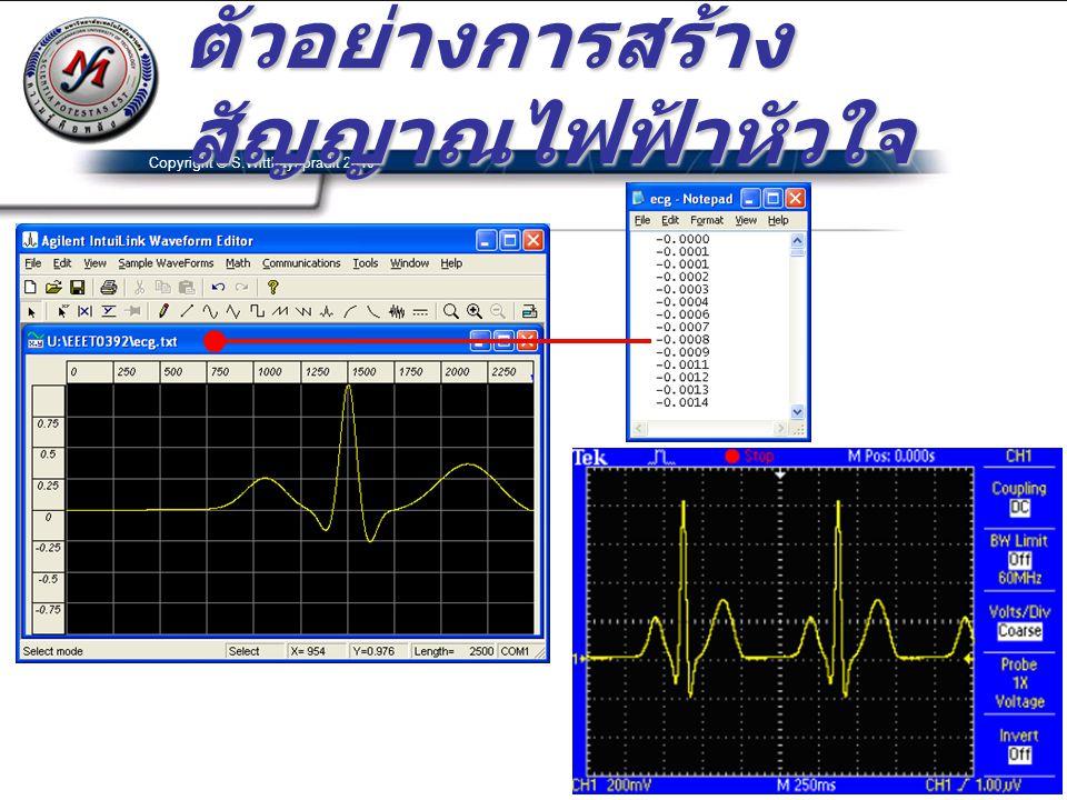 ตัวอย่างการสร้างสัญญาณไฟฟ้าหัวใจ
