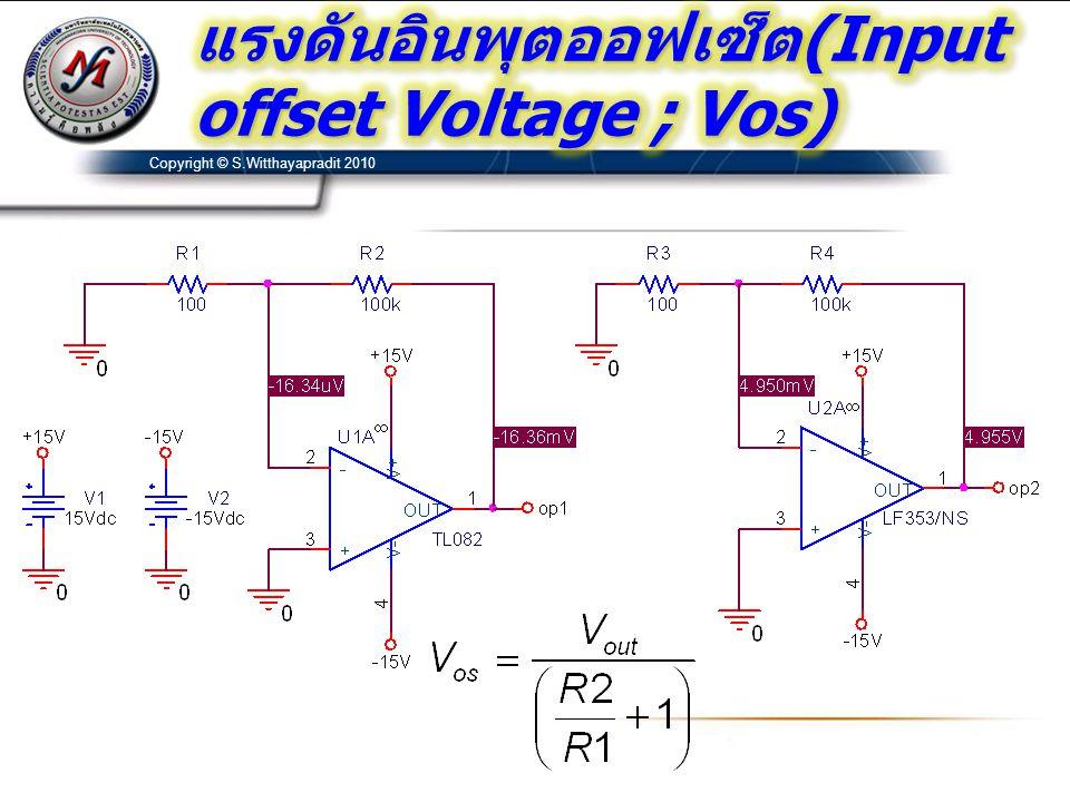 แรงดันอินพุตออฟเซ็ต(Input offset Voltage ; Vos)