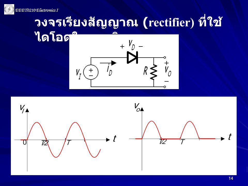 วงจรเรียงสัญญาณ (rectifier) ที่ใช้ไดโอดในอุมคติ