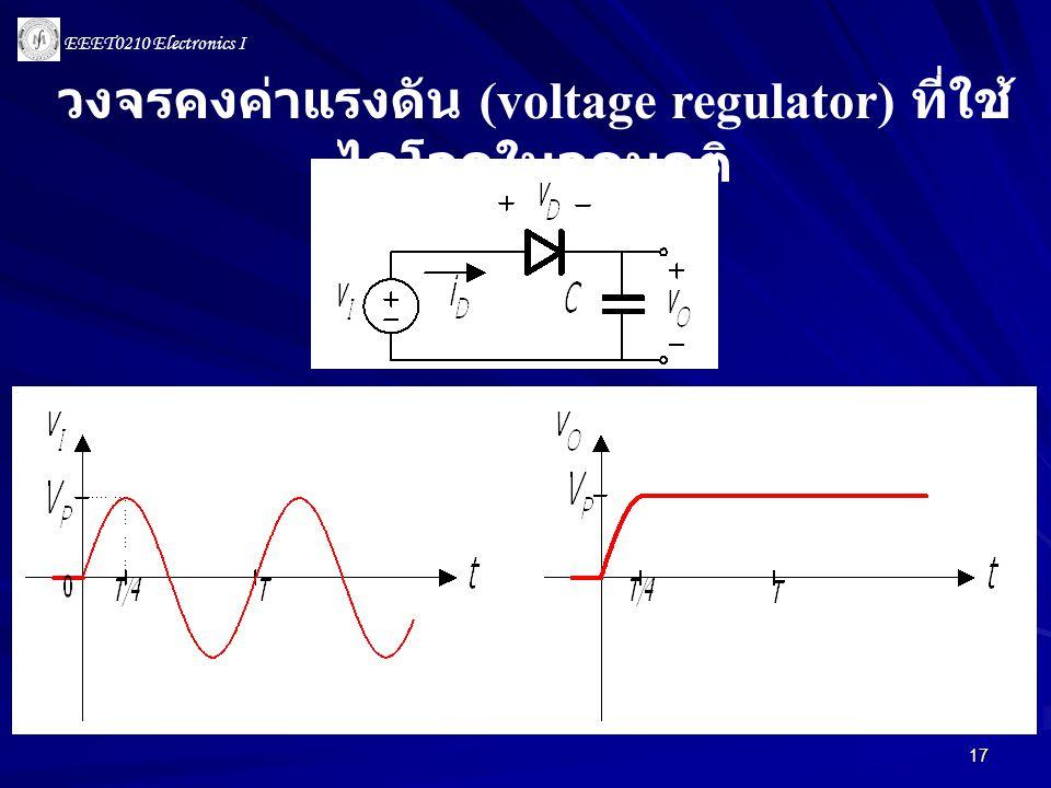 วงจรคงค่าแรงดัน (voltage regulator) ที่ใช้ไดโอดในอุดมคติ