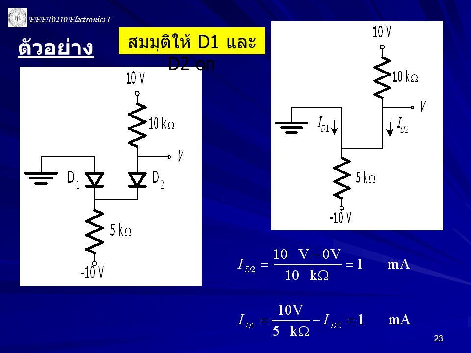 สมมุติให้ D1 และ D2 on ตัวอย่าง