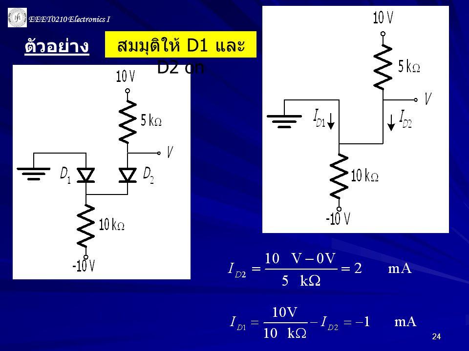 ตัวอย่าง สมมุติให้ D1 และ D2 on