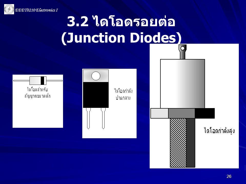 3.2 ไดโอดรอยต่อ (Junction Diodes)