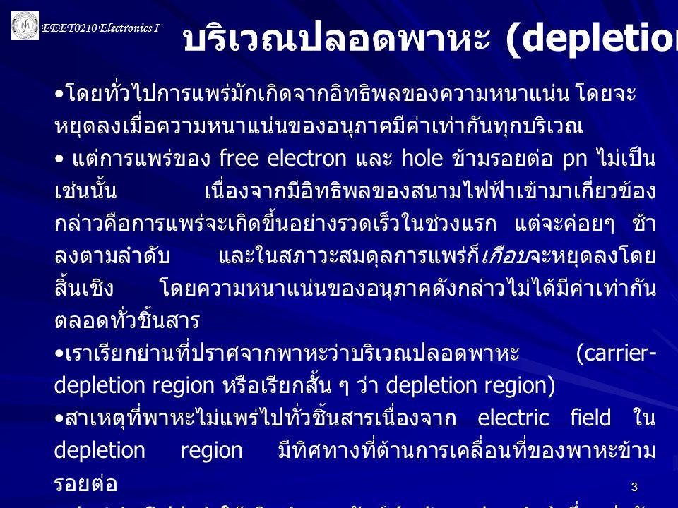บริเวณปลอดพาหะ (depletion region)