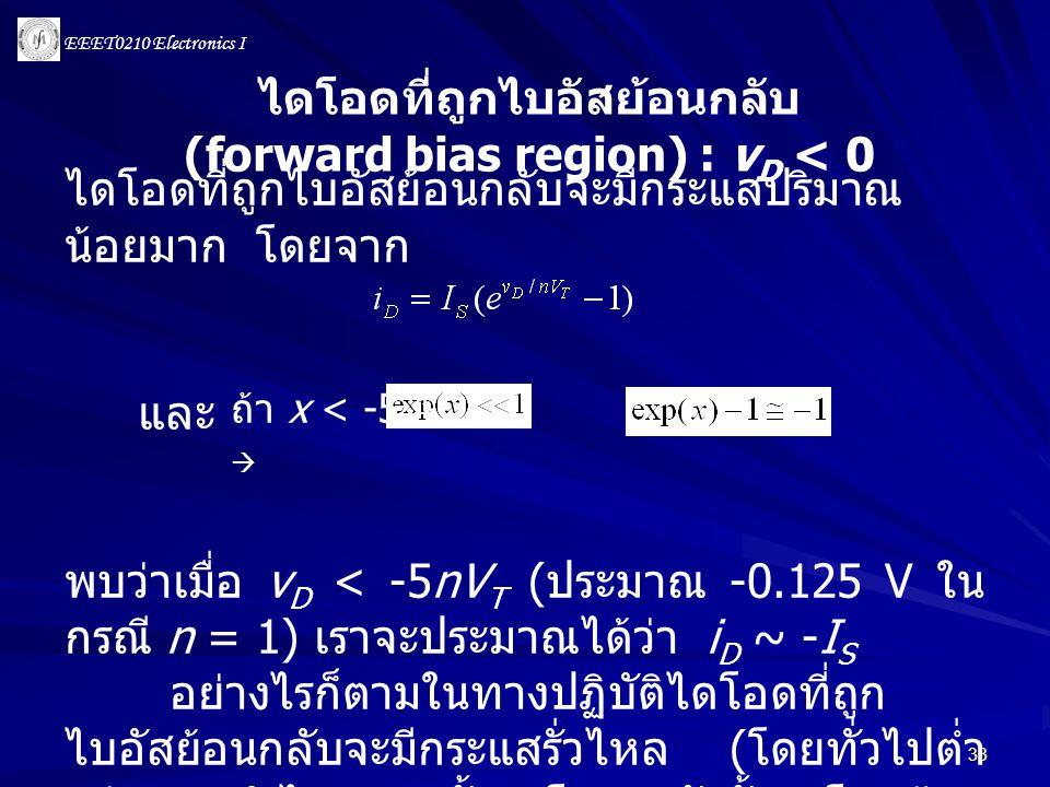 ไดโอดที่ถูกไบอัสย้อนกลับ (forward bias region) : vD < 0