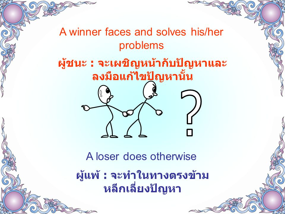 A winner faces and solves his/her problems