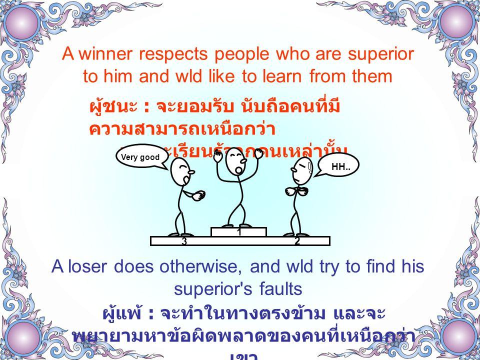ผู้ชนะ : จะยอมรับ นับถือคนที่มีความสามารถเหนือกว่า