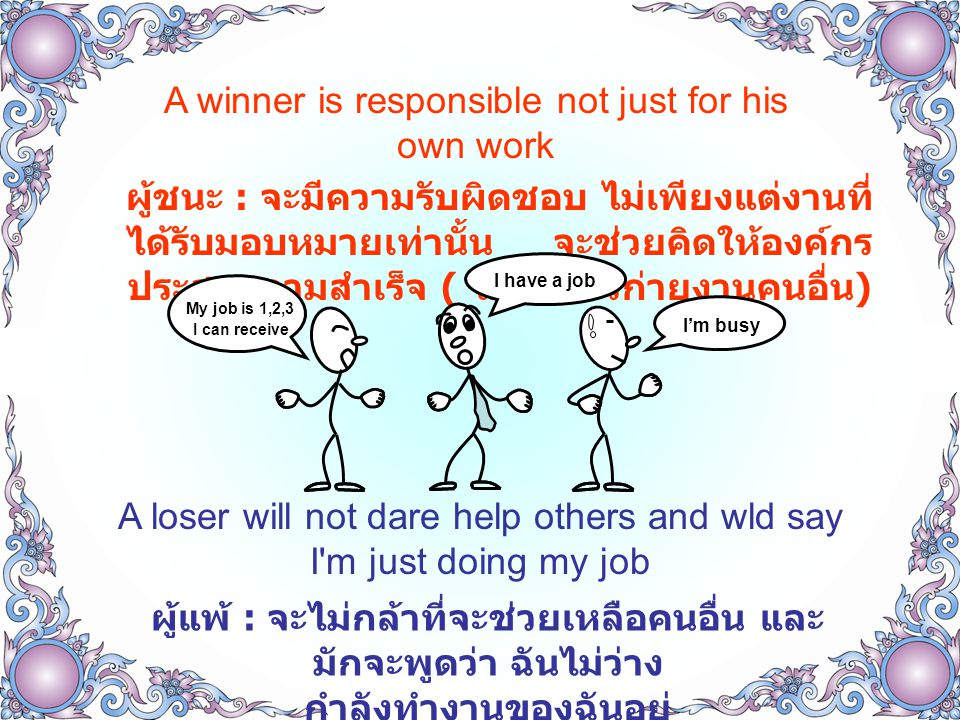 A winner is responsible not just for his own work