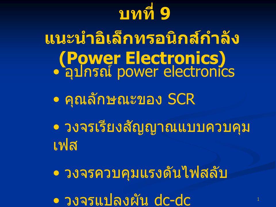 แนะนำอิเล็กทรอนิกส์กำลัง (Power Electronics)