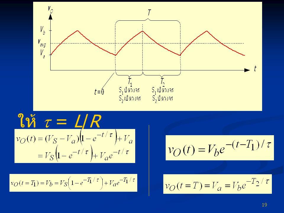 ให้ t = L/R