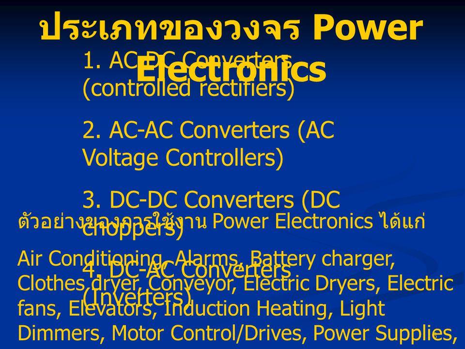 ประเภทของวงจร Power Electronics