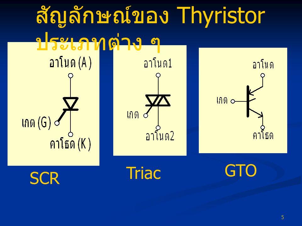 สัญลักษณ์ของ Thyristor ประเภทต่าง ๆ