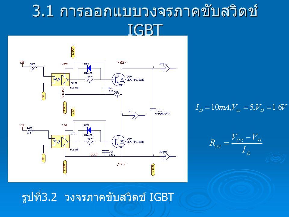 3.1 การออกแบบวงจรภาคขับสวิตช์ IGBT