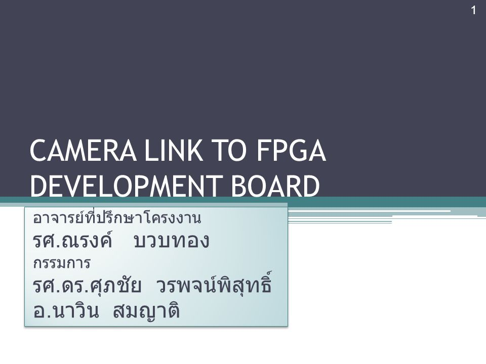CAMERA LINK TO FPGA DEVELOPMENT BOARD