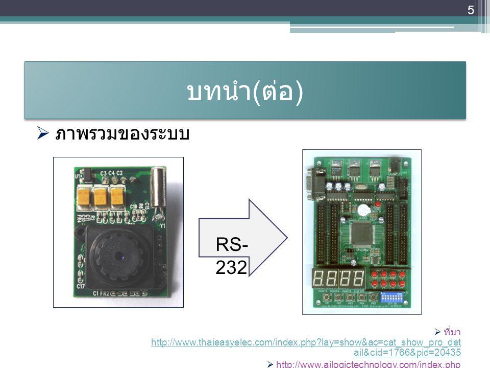 บทนำ(ต่อ) ภาพรวมของระบบ RS-232