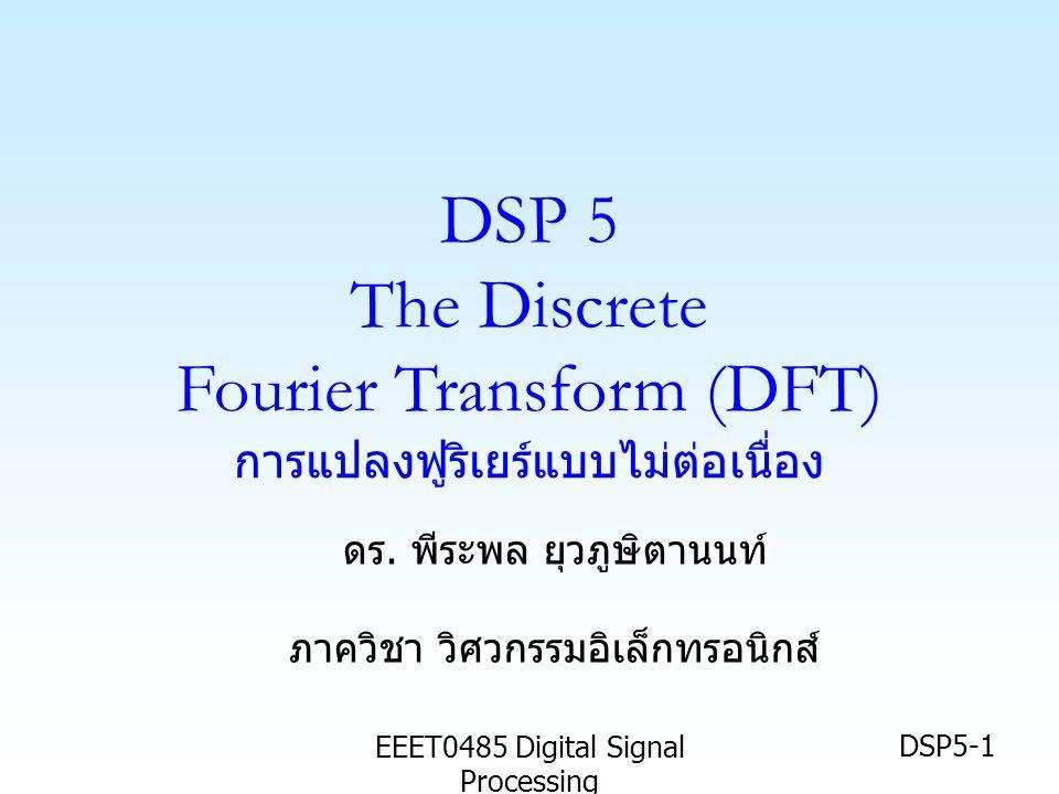DSP 5 The Discrete Fourier Transform (DFT) การแปลงฟูริเยร์แบบไม่ต่อเนื่อง