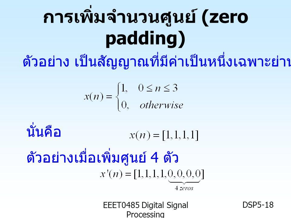 การเพิ่มจำนวนศูนย์ (zero padding)