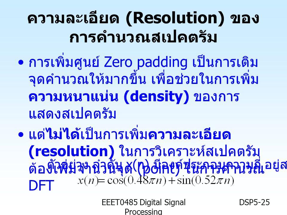 ความละเอียด (Resolution) ของการคำนวณสเปคตรัม