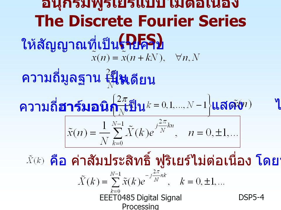 อนุกรมฟูริเยร์แบบไม่ต่อเนื่อง The Discrete Fourier Series (DFS)
