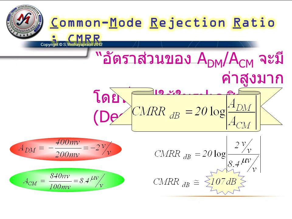 อัตราส่วนของ ADM/ACM จะมีค่าสูงมาก โดยทั่วไปใช้ในรูปเดซิเบล(Decibel)