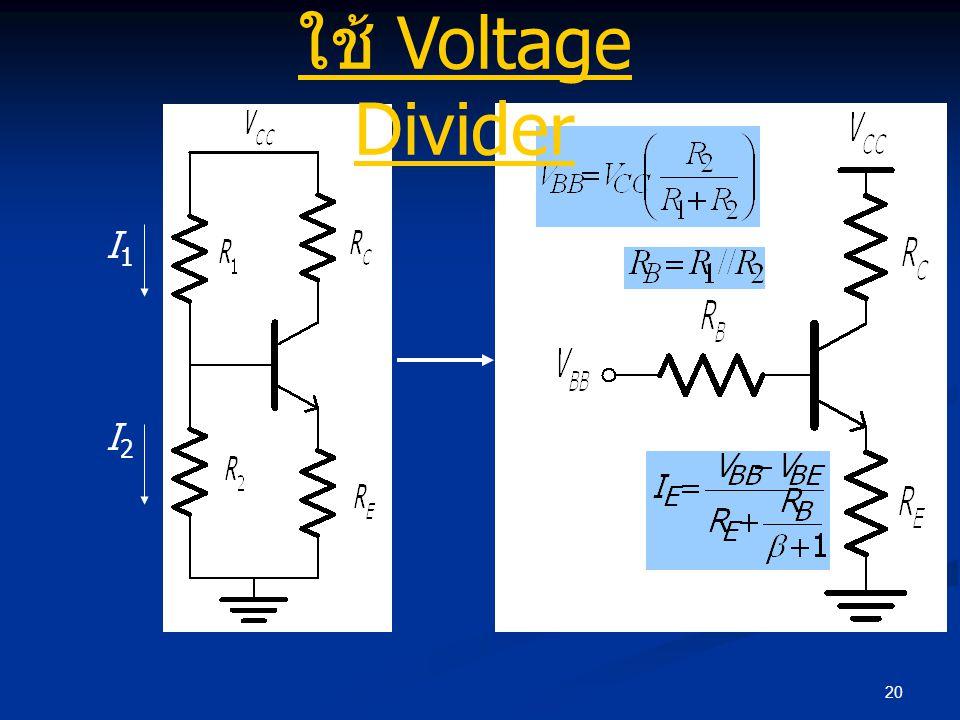 ใช้ Voltage Divider I1 I2