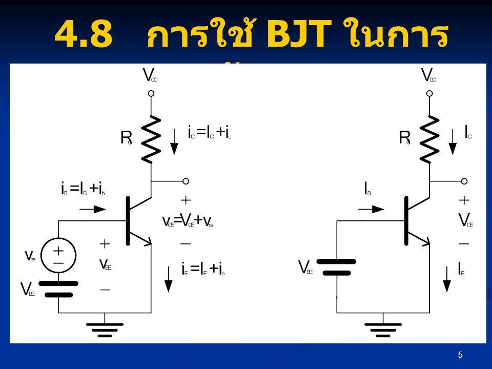 4.8 การใช้ BJT ในการขยายสัญญาณ