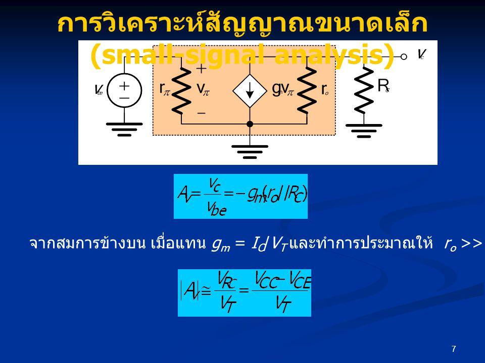 การวิเคราะห์สัญญาณขนาดเล็ก (small-signal analysis)