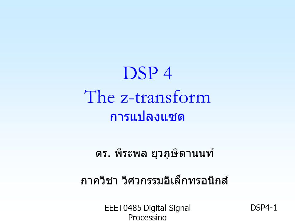 DSP 4 The z-transform การแปลงแซด