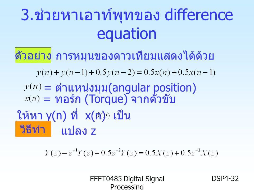 3.ช่วยหาเอาท์พุทของ difference equation
