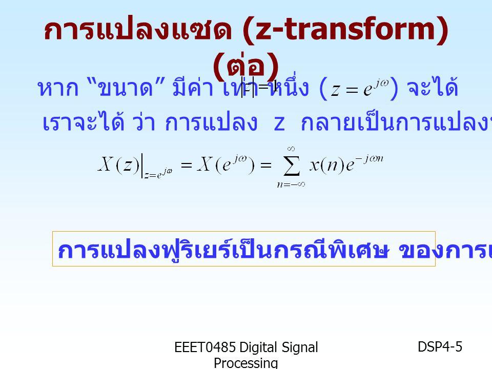 การแปลงแซด (z-transform) (ต่อ)