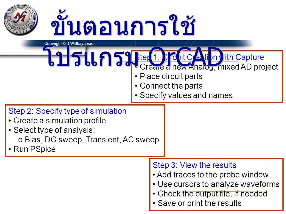 ขั้นตอนการใช้โปรแกรม OrCAD