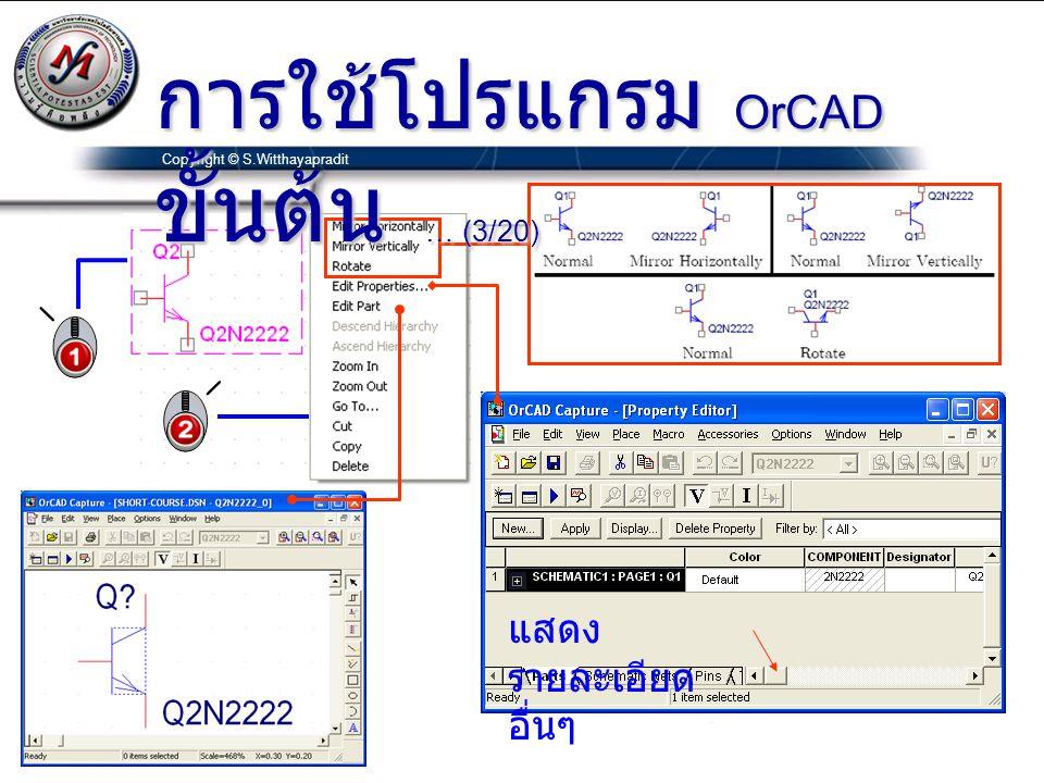 การใช้โปรแกรม OrCAD ขั้นต้น … (3/20)