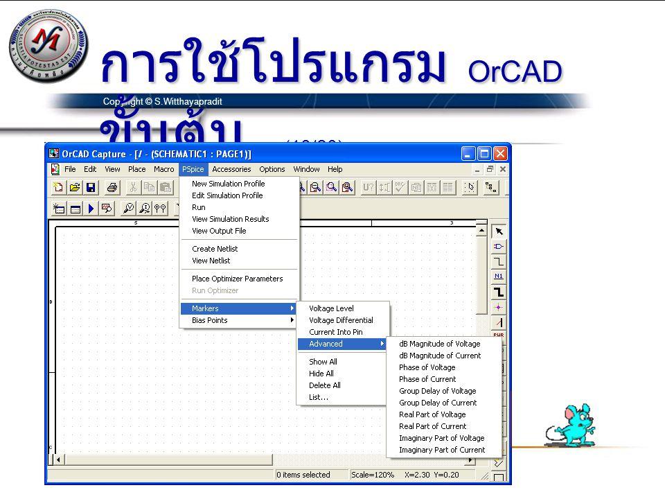 การใช้โปรแกรม OrCAD ขั้นต้น … (18/20)