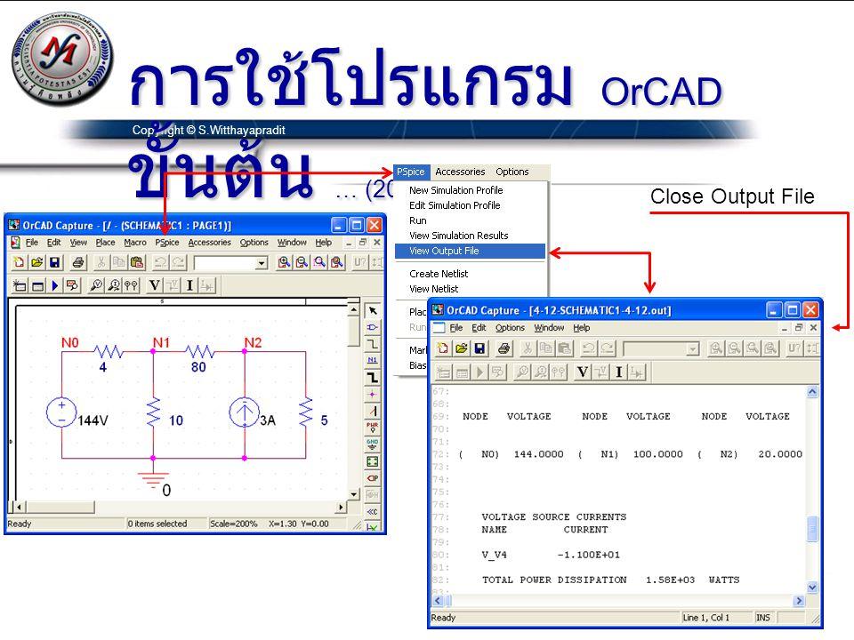 การใช้โปรแกรม OrCAD ขั้นต้น … (20/20)