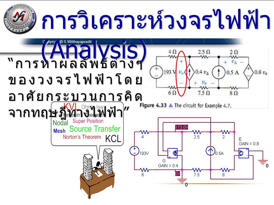 การวิเคราะห์วงจรไฟฟ้า(Analysis)