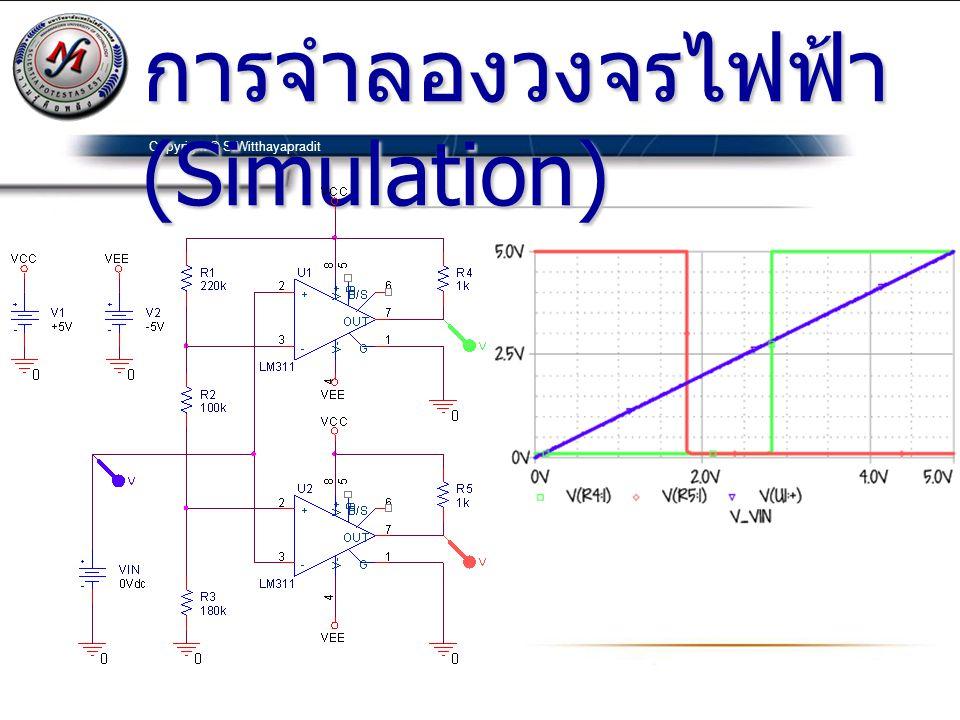การจำลองวงจรไฟฟ้า(Simulation)