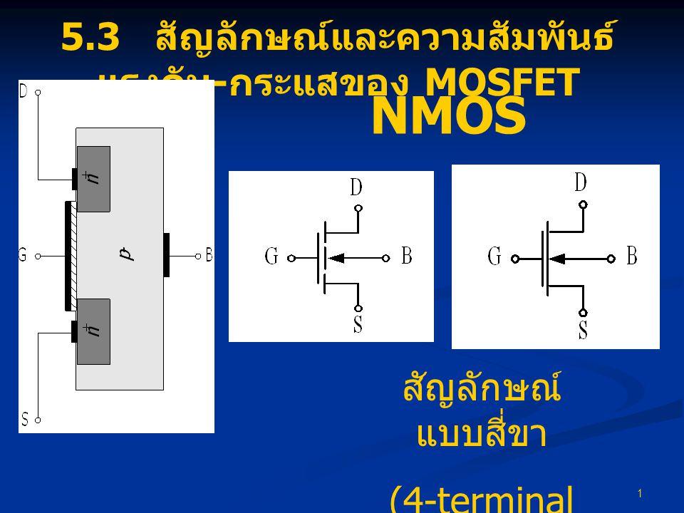 5.3 สัญลักษณ์และความสัมพันธ์แรงดัน-กระแสของ MOSFET