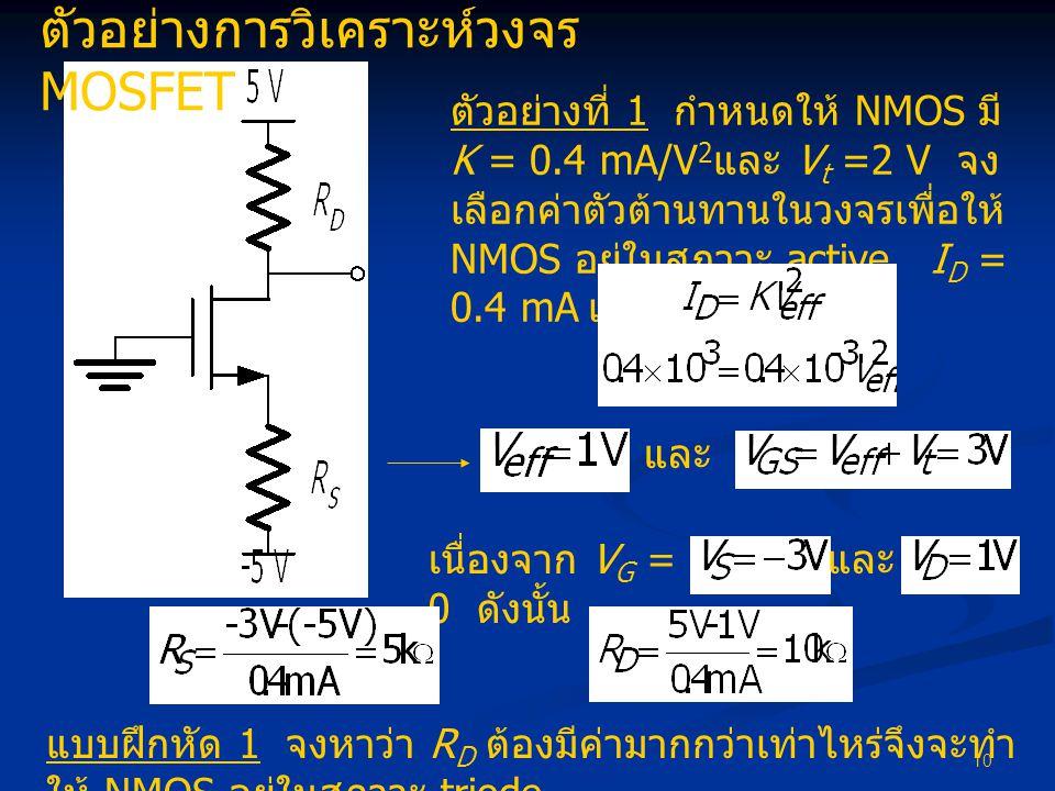 ตัวอย่างการวิเคราะห์วงจร MOSFET