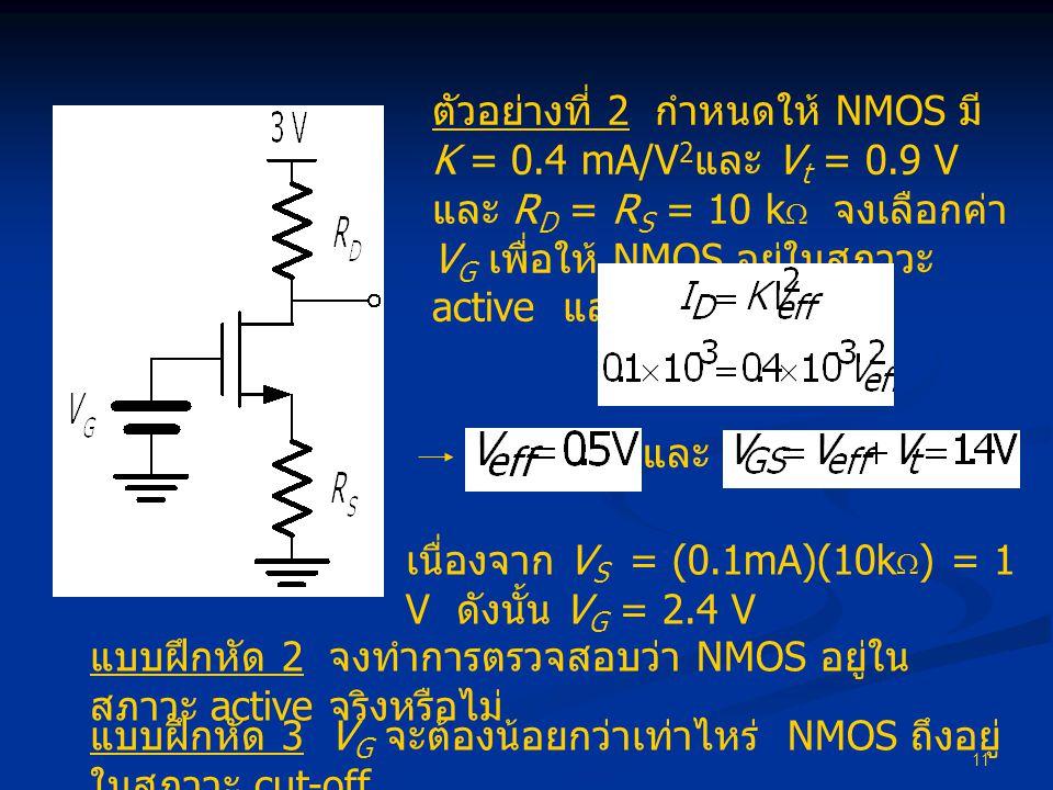 ตัวอย่างที่ 2 กำหนดให้ NMOS มี K = 0. 4 mA/V2และ Vt = 0