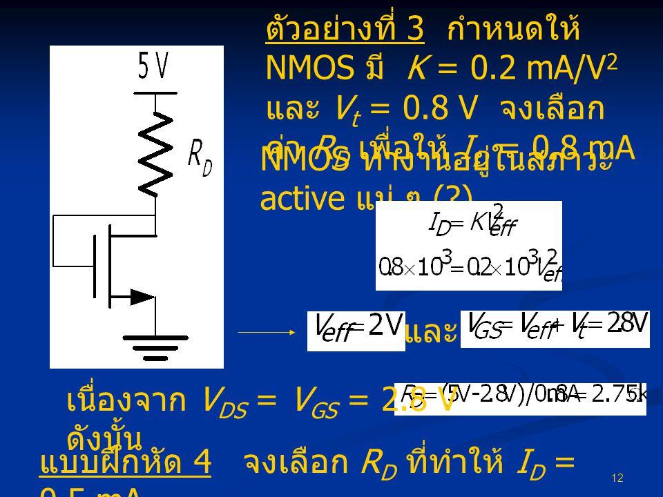 ตัวอย่างที่ 3 กำหนดให้ NMOS มี K = 0. 2 mA/V2และ Vt = 0