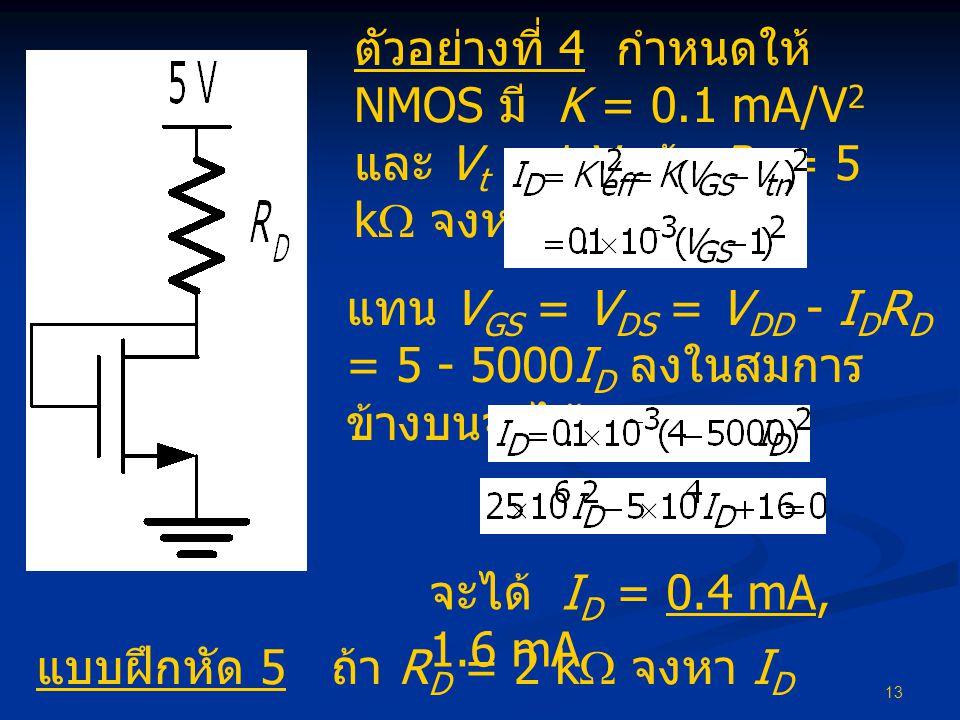ตัวอย่างที่ 4 กำหนดให้ NMOS มี K = 0