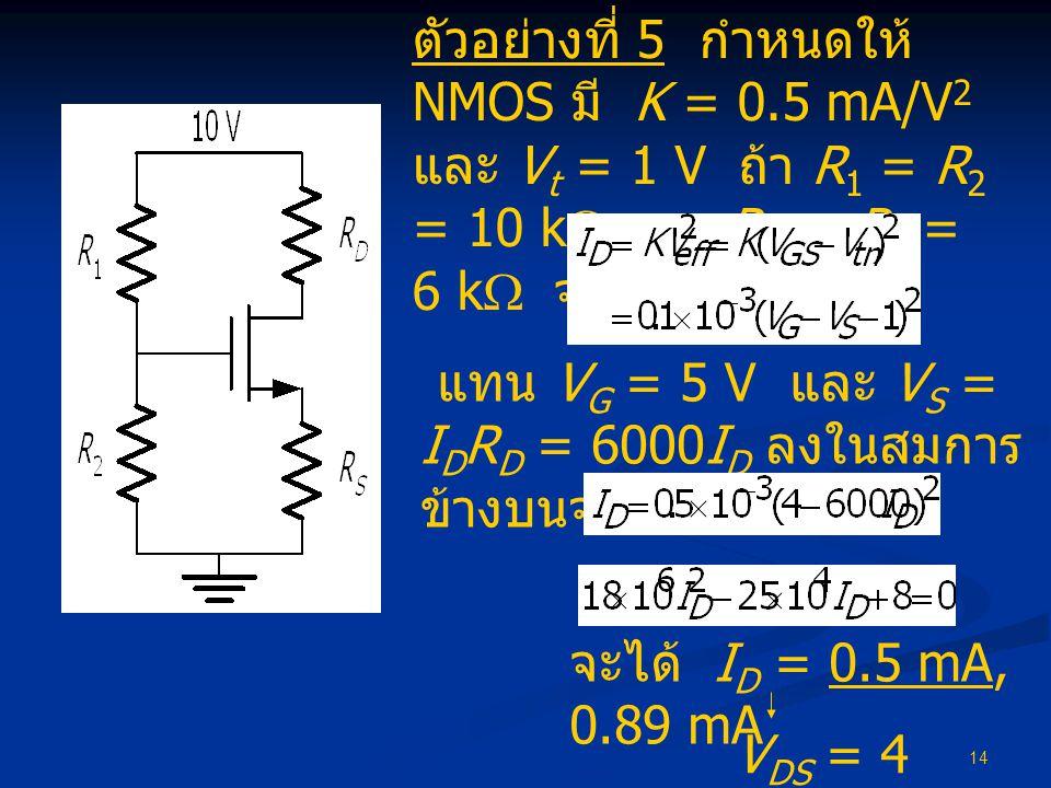 ตัวอย่างที่ 5 กำหนดให้ NMOS มี K = 0
