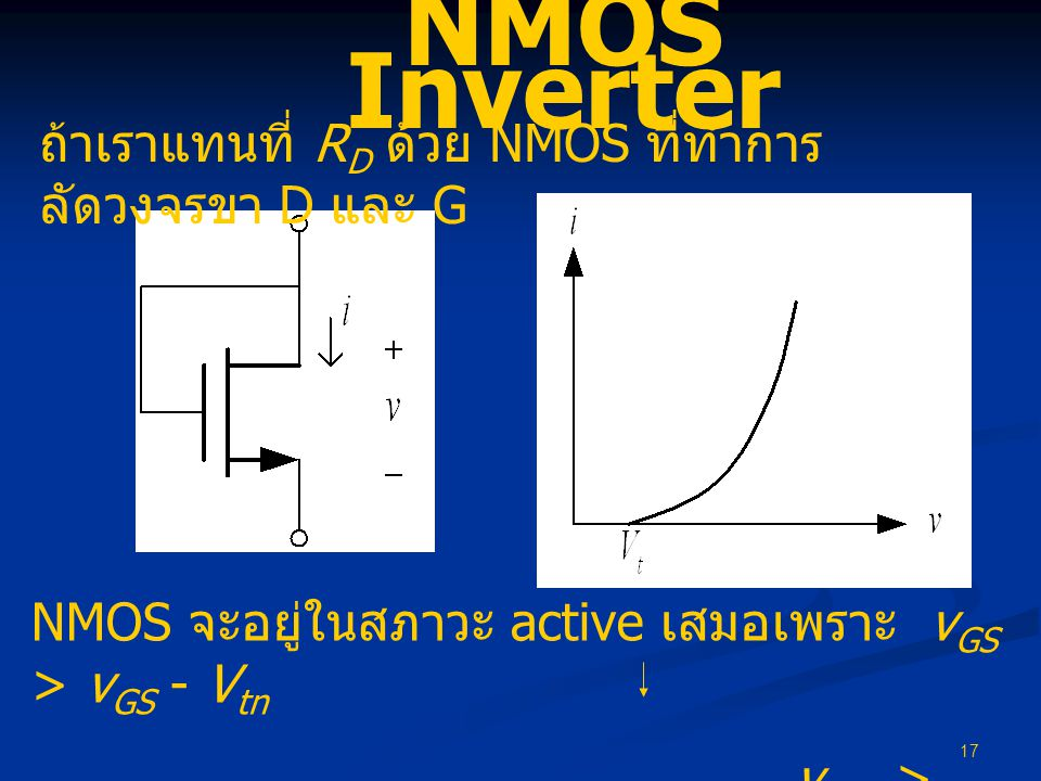 NMOS Inverter ถ้าเราแทนที่ RD ด้วย NMOS ที่ทำการลัดวงจรขา D และ G