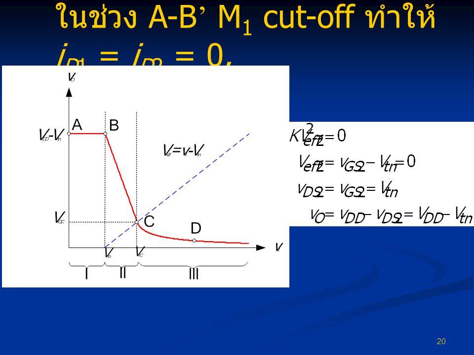 ในช่วง A-B' M1 cut-off ทำให้ iD1 = iD2 = 0,