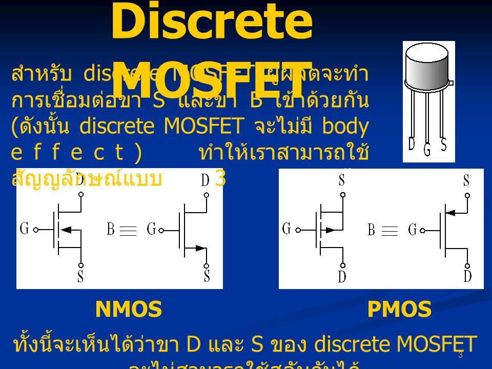 Discrete MOSFET