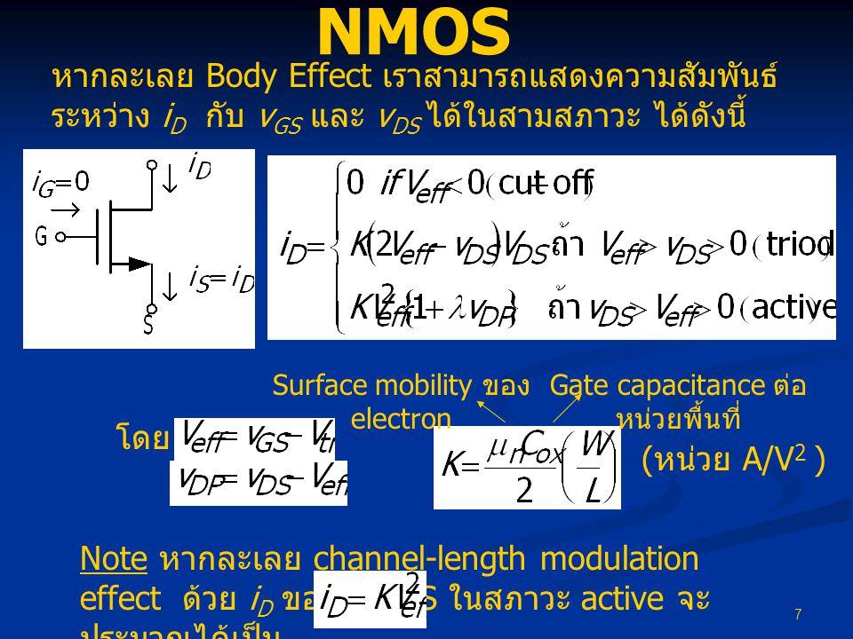 NMOS หากละเลย Body Effect เราสามารถแสดงความสัมพันธ์ระหว่าง iD กับ vGS และ vDS ได้ในสามสภาวะ ได้ดังนี้