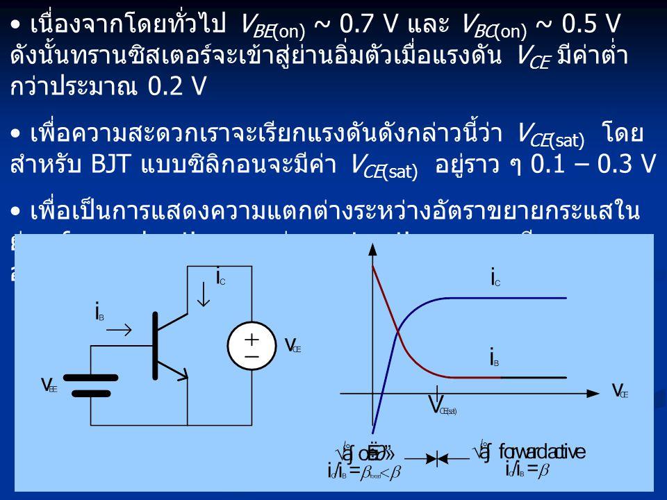 เนื่องจากโดยทั่วไป VBE(on) ~ 0. 7 V และ VBC(on) ~ 0