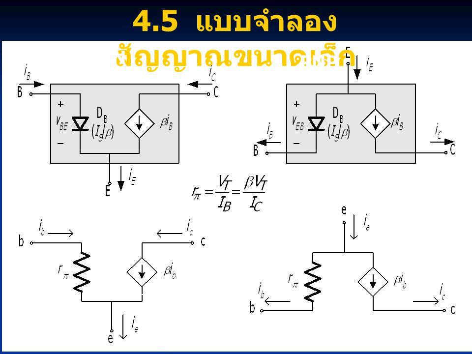 4.5 แบบจำลองสัญญาณขนาดเล็ก