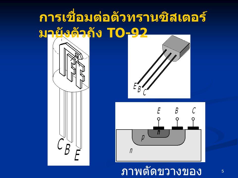 การเชื่อมต่อตัวทรานซิสเตอร์มายังตัวถัง TO-92