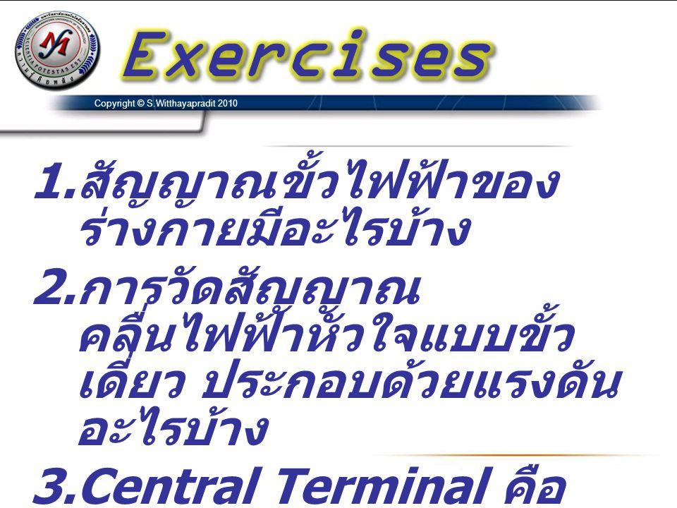 Exercises สัญญาณขั้วไฟฟ้าของร่างกายมีอะไรบ้าง